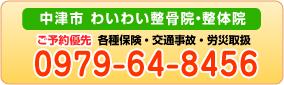 0979-64-8456