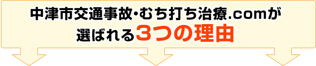 名古屋市緑区交通事故治療.comが選ばれる3つの理由